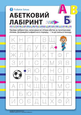 Абетковий лабіринт (українська мова) № 3