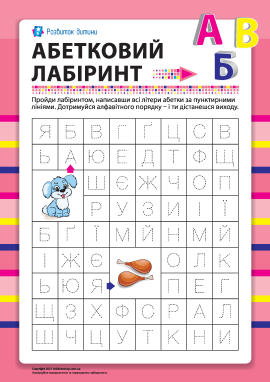 Абетковий лабіринт (українська мова) № 4