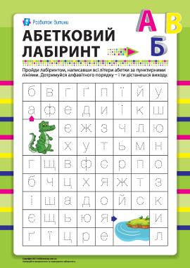 Абетковий лабіринт (українська мова) № 5
