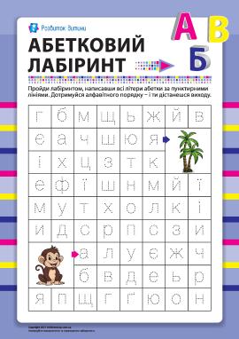 Абетковий лабіринт (українська мова) № 6