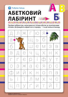 Абетковий лабіринт (українська мова) № 7
