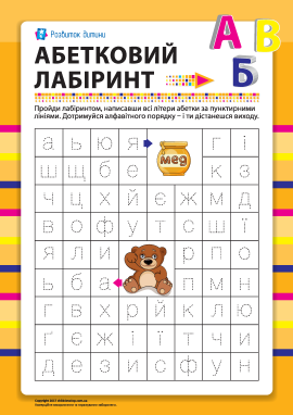 Абетковий лабіринт (українська мова) № 8