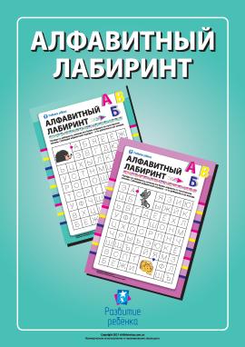 Абетковий лабіринт (російська мова)