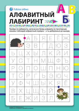 Абетковий лабіринт (російська мова) № 1