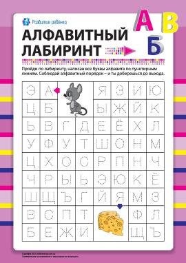 Абетковий лабіринт (російська мова) № 2