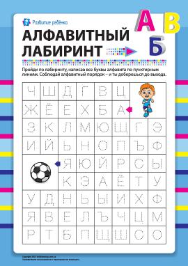Абетковий лабіринт (російська мова) № 3