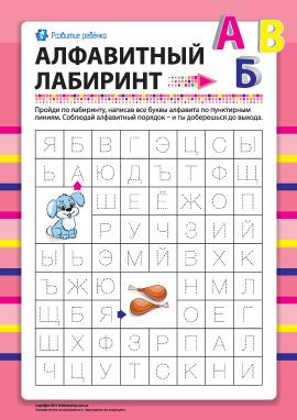 Абетковий лабіринт (російська мова) № 4