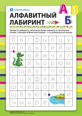 Абетковий лабіринт (російська мова) № 5