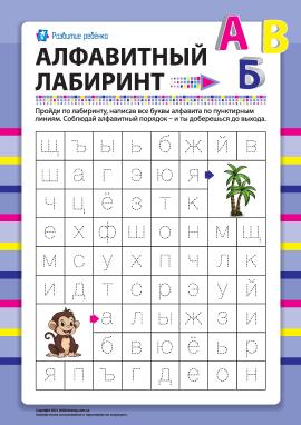 Абетковий лабіринт (російська мова) № 6