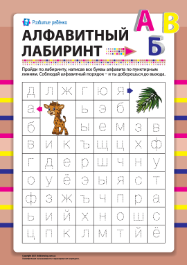 Абетковий лабіринт (російська мова) № 7