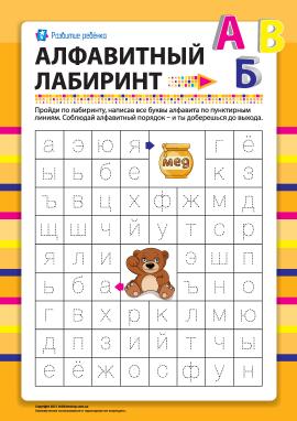 Абетковий лабіринт (російська мова) № 8