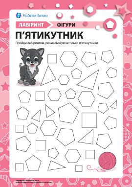 Лабіринт «Геометричні фігури»: п'ятикутник