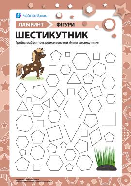 Лабіринт «Геометричні фігури»: шестикутник