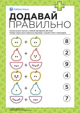 Додавай правильно № 1: додавання в межах 10