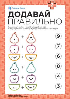 Додавай правильно № 2: додавання в межах 10