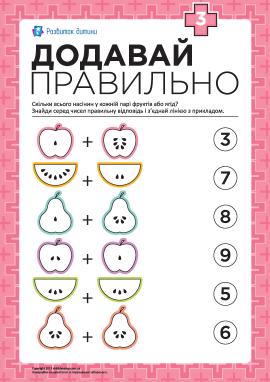 Додавай правильно № 3: додавання в межах 10