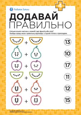 Додавай правильно № 4: додавання в межах 20