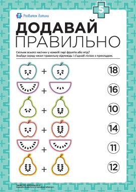 Додавай правильно № 5: додавання в межах 20