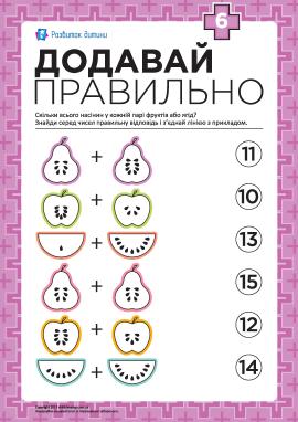 Додавай правильно № 6: додавання в межах 20