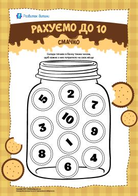 Складаємо печиво та вчимося рахувати до 10-ти