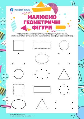 Малюємо та вивчаємо геометричні фігури