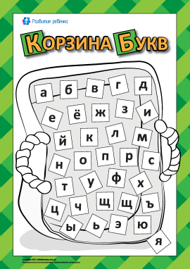 Кошик літер: вивчаємо російську абетку