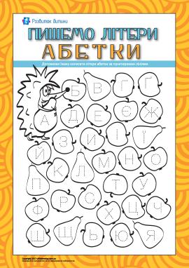 Пишемо друковані літери української абетки