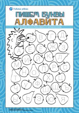 Пишемо друковані літери російського алфавіту