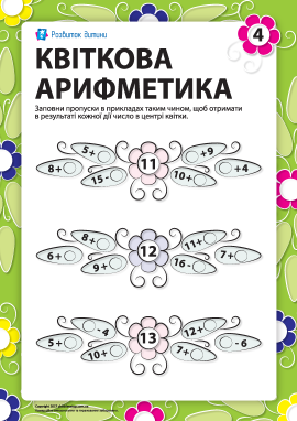 Квіткова арифметика №4: доповни приклади