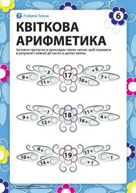 Квіткова арифметика №6: доповни приклади