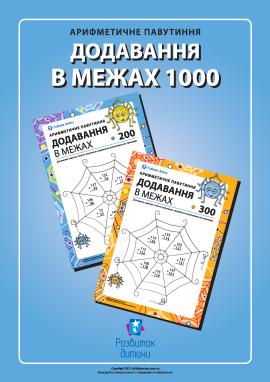 Додавання в стовпчик у межах від 200 до 1000