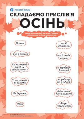 Склади прислів'я: вчимося говорити про осінь