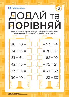 Додавання та порівняння чисел №2