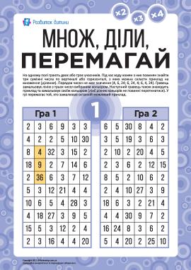 Множ, діли, перемагай: числа 2, 3, 4