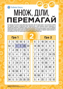 Множ, діли, перемагай: числа 5, 6, 7