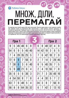 Множ, діли, перемагай: числа 7, 8, 9