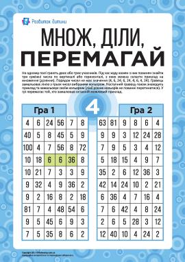 Множ, діли, перемагай: числа від 2 до 9