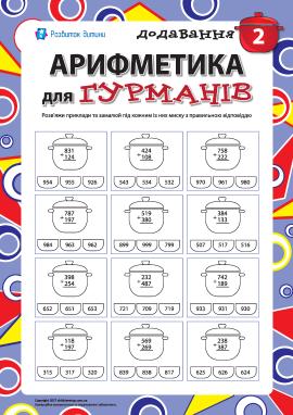 Арифметика для гурманів №2: додавання