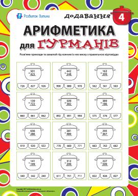 Арифметика для гурманів №4: додавання