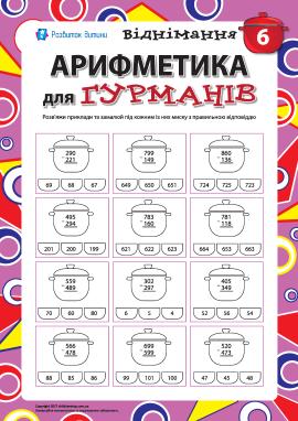 Арифметика для гурманів №6: віднімання