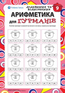 Арифметика для гурманів №9: додавання та віднімання