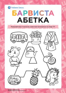 Розмалюй малюнки на літеру «А» (українська абетка)