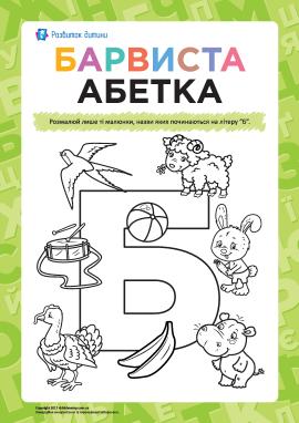 Розмалюй малюнки на літеру «Б» (українська абетка)