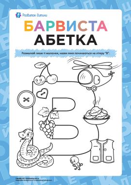 Розмалюй малюнки на літеру «В» (українська абетка)