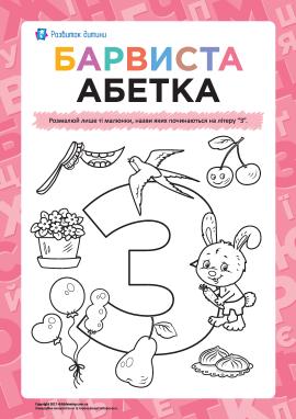 Розмалюй малюнки на літеру «З» (українська абетка)