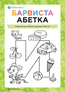 Розмалюй малюнки з літерою «И» (українська абетка)