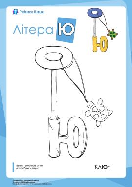 Розмальовка «Українська абетка»: літера «Ю»
