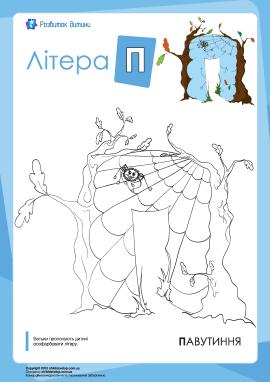 Розмальовка «Українська абетка»: літера «П»