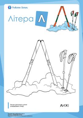 Розмальовка «Українська абетка»: літера «Л»