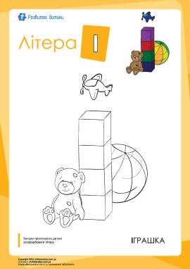 Розмальовка «Українська абетка»: літера «І»